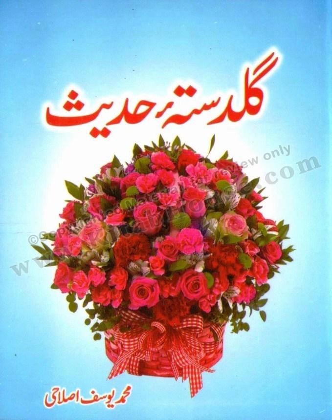 Guldastah Hadith (Pocket Size) Urdu
