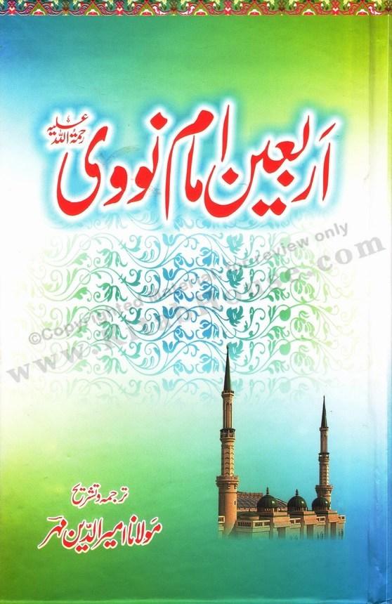 Arba'een Imam Nawawi (Urdu Only)