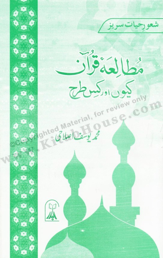 Mutale'ah Quran Kiyoun Aur Kis Tarah (Urdu Booklet)