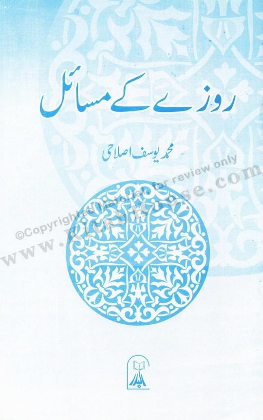 Rozay Kay Masail (Urdu Booklet)