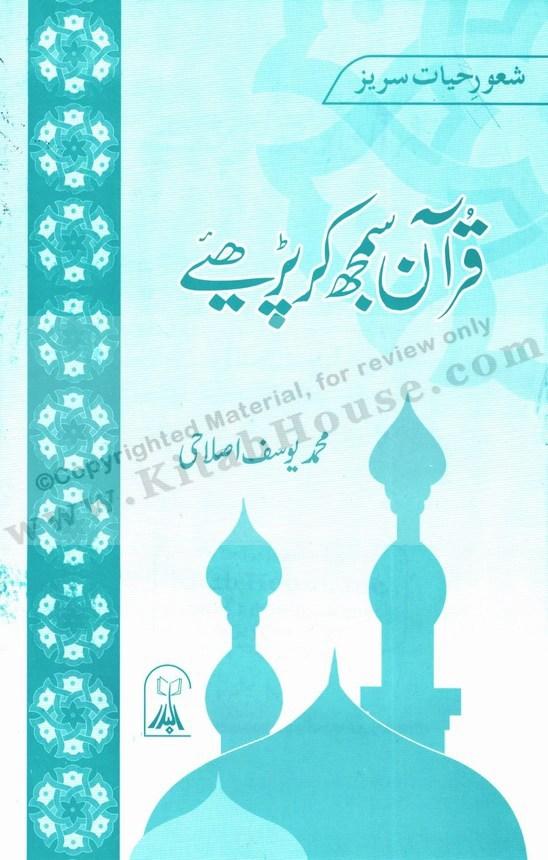 Quran Samajh Ker Parrhiay (Urdu Booklet)