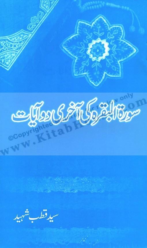 Surah Baqarah Ki Aakhri Dou Ayaat (Urdu Booklet)