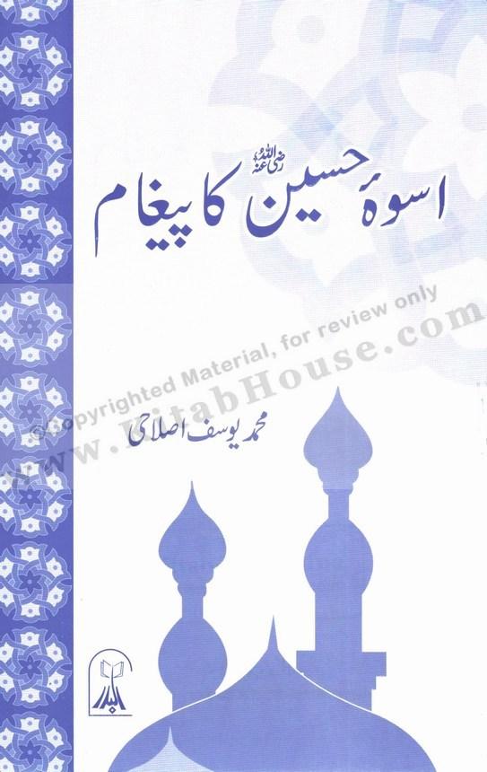 Uswah-e-Hussain Ka Paighaam (Urdu Booklet)