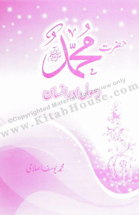Hadhrat Muhammad, Rasool Aur Insaan (Urdu Booklet)