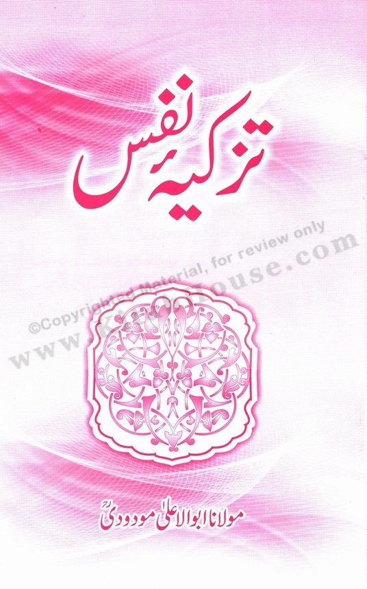 Tazkiyah Nafs (Urdu Booklet)