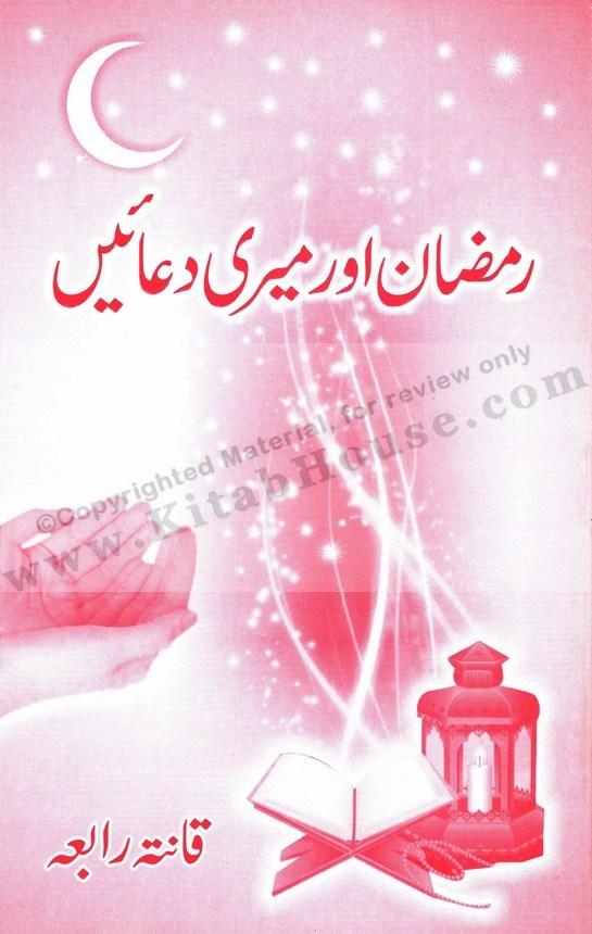 Ramadan Aur Meri Dua'aien (Urdu Booklet)