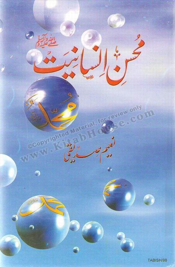 Mohsin-e-Insaniyat (SAW)