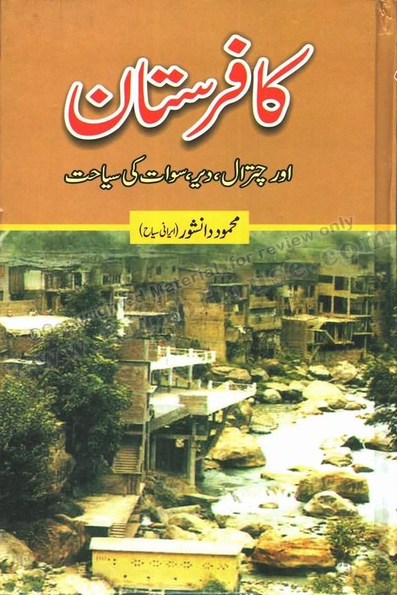 Kaafiristan, Chitral, Dir Aur Swat Ki Sair