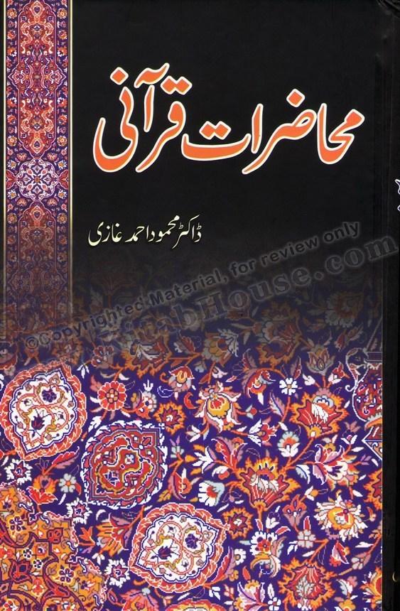 Muhadhiraat-e-Qurani (Urdu Only)