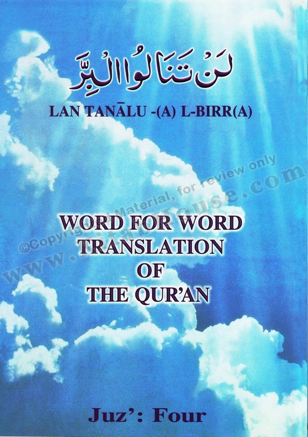 Word To Word English Translation of The Quran (Blue Para Set, Juz 1-30)
