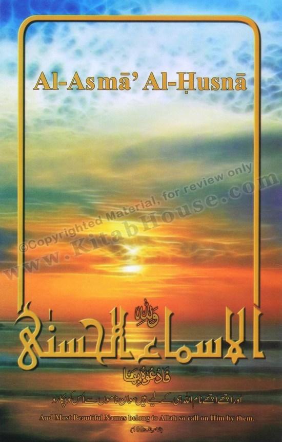 Al-Asma Al-Husna (2-Fold Card)