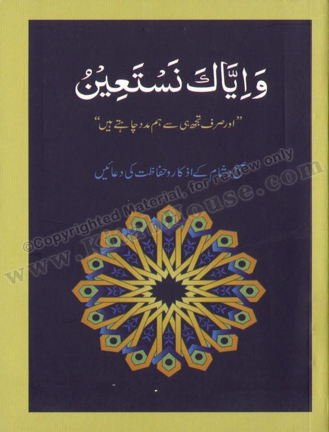 WaEyyaka Nastaeen, Pocket Edition (Arabic-Urdu)