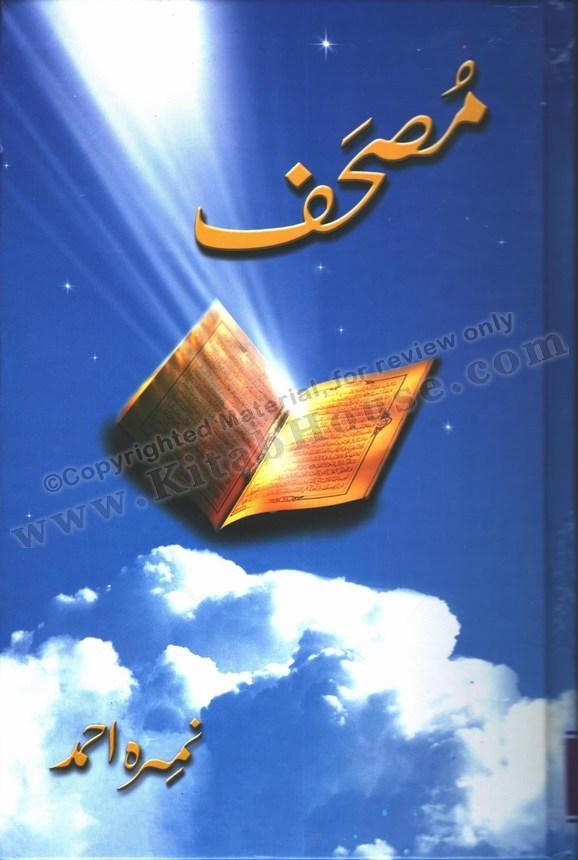 Mushaf (Urdu Novel)