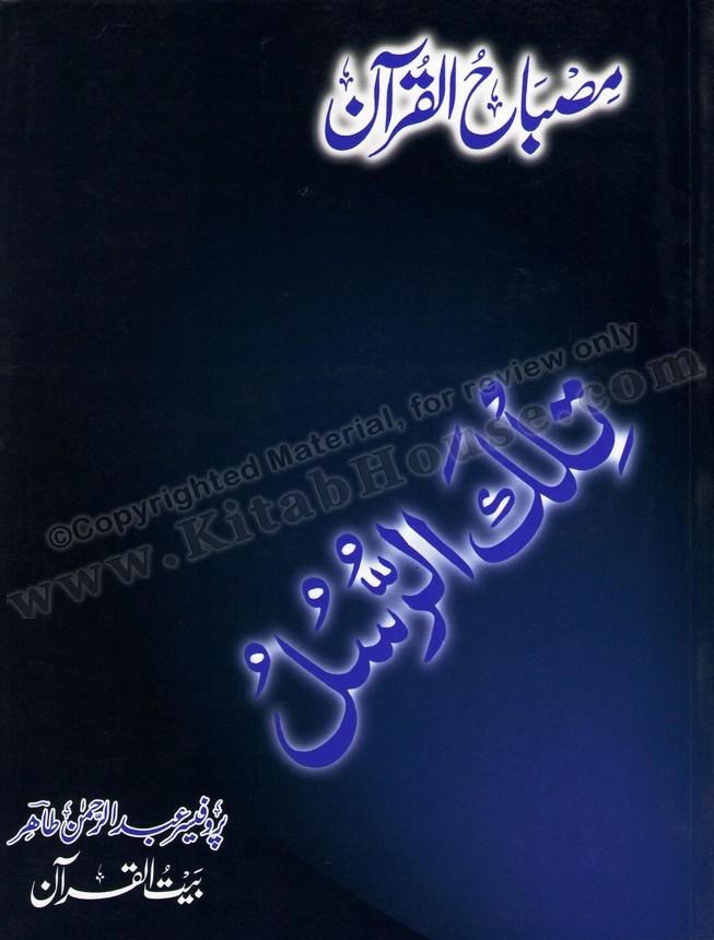 Misbah-ul-Quran (Para-03)