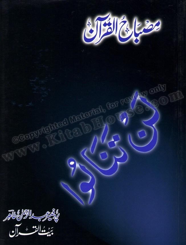 Misbah-ul-Quran (Para-04)