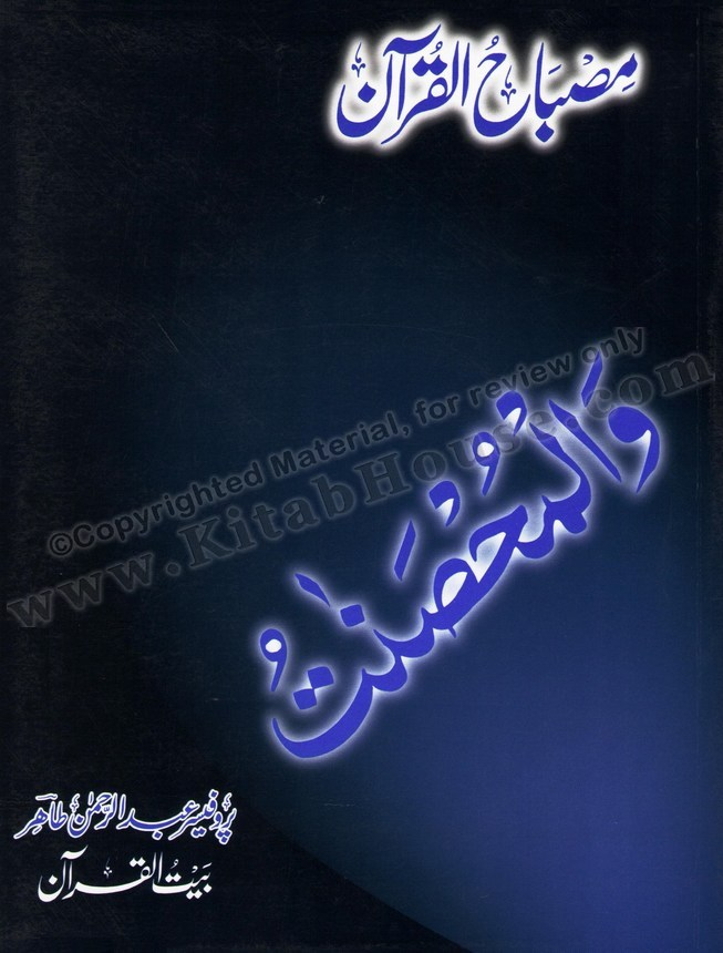 Misbah-ul-Quran (Para-05)