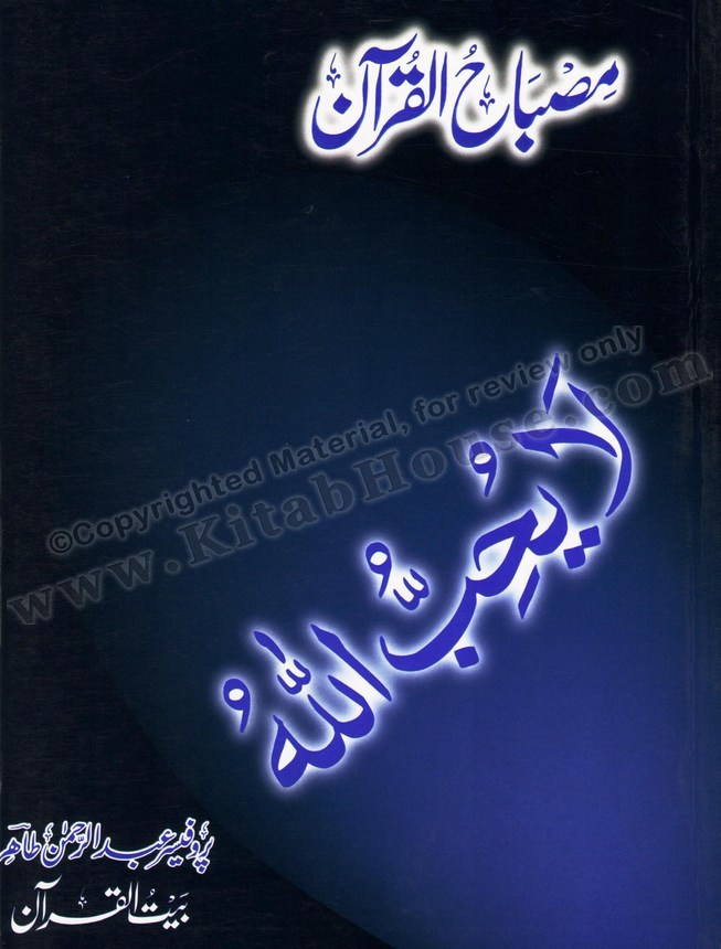 Misbah-ul-Quran (Para-06)