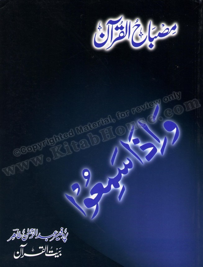 Misbah-ul-Quran (Para-07)
