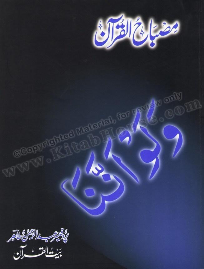 Misbah-ul-Quran (Para-08)