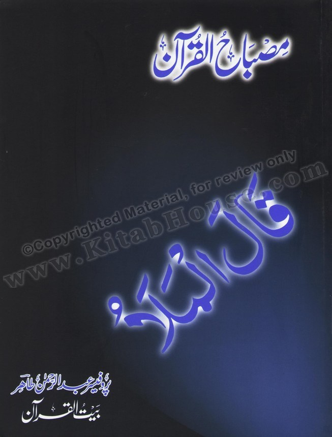 Misbah-ul-Quran (Para-09)