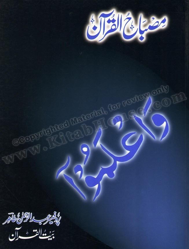 Misbah-ul-Quran (Para-10)