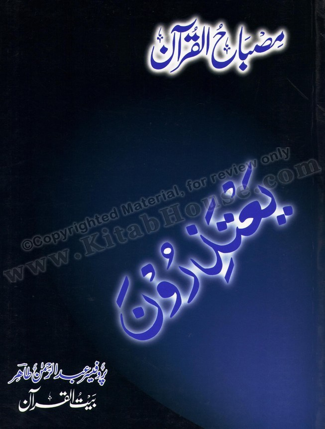 Misbah-ul-Quran (Para-11)