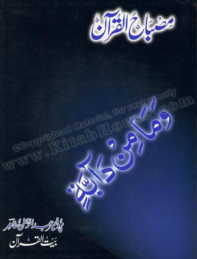 Misbah-ul-Quran (Para-12)