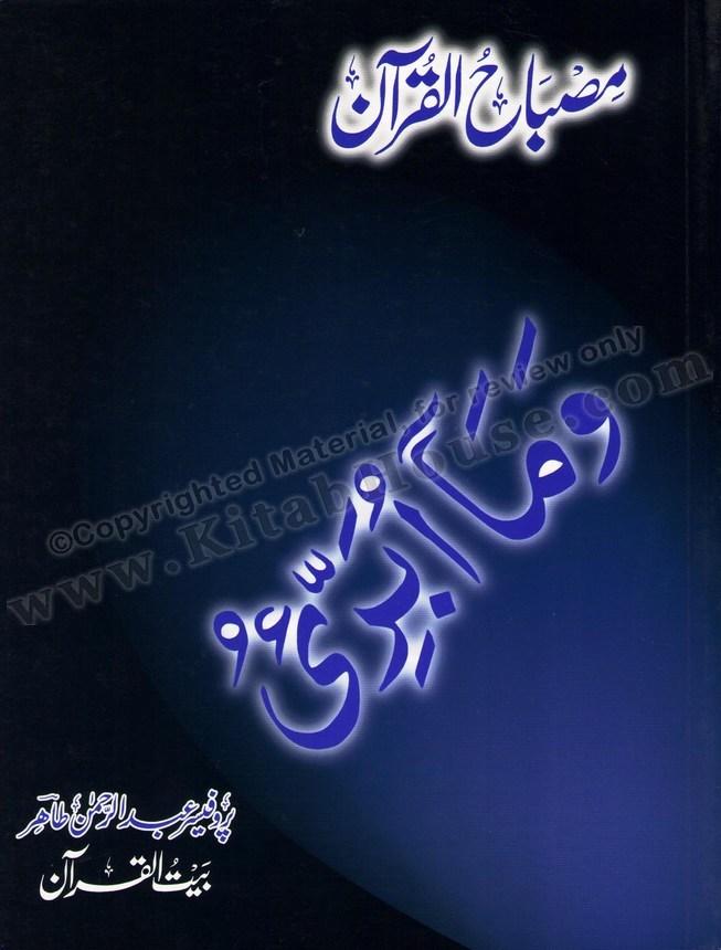 Misbah-ul-Quran (Para-13)