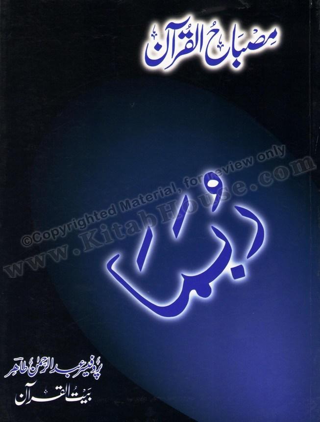 Misbah-ul-Quran (Para-14)