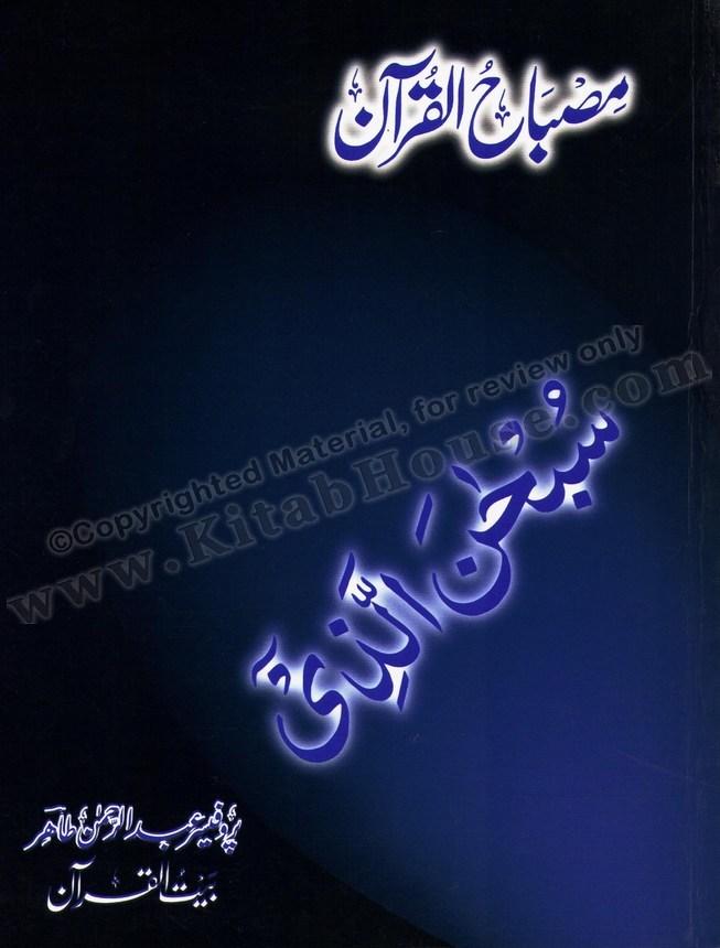 Misbah-ul-Quran (Para-15)