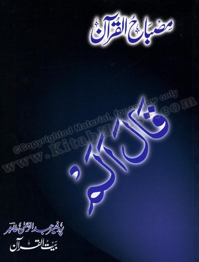 Misbah-ul-Quran (Para-16)
