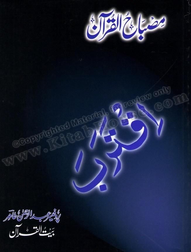 Misbah-ul-Quran (Para-17)