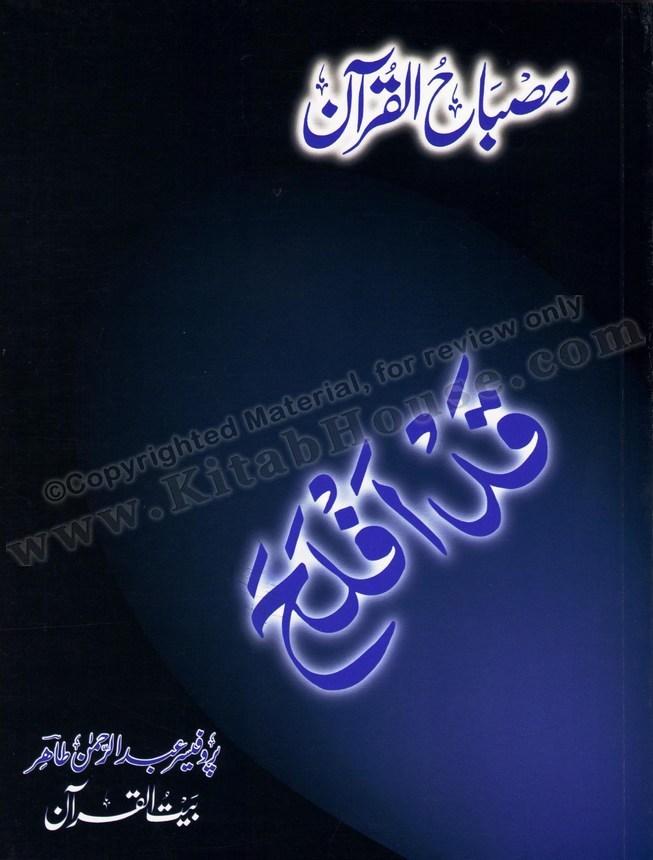 Misbah-ul-Quran (Para-18)