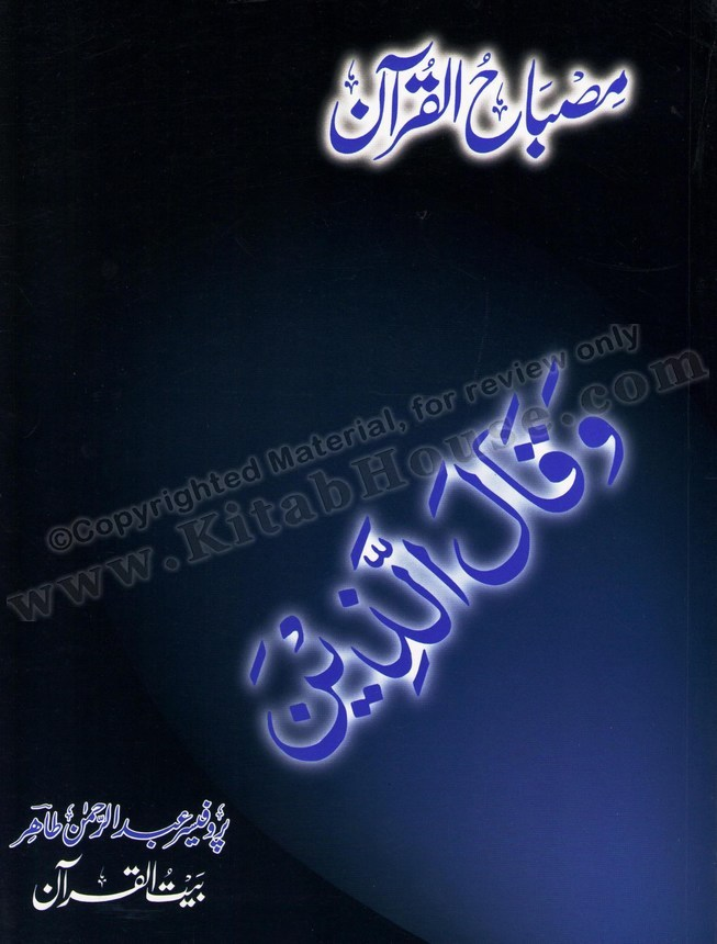 Misbah-ul-Quran (Para-19)