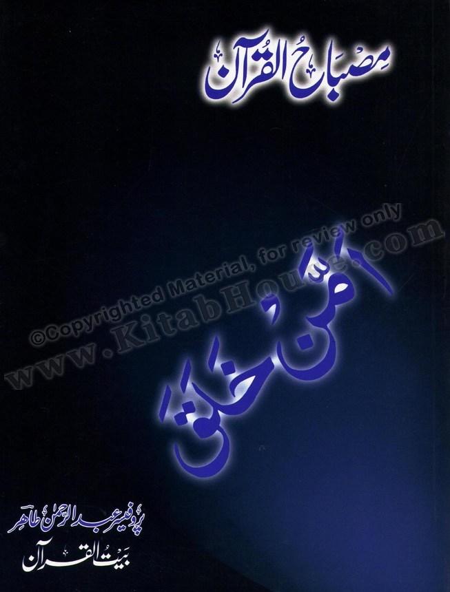 Misbah-ul-Quran (Para-20)