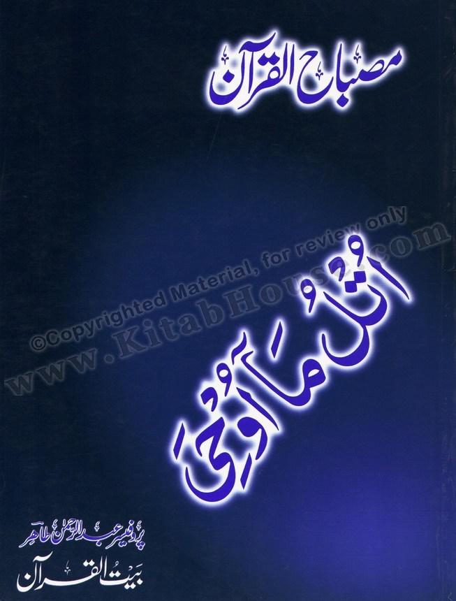 Misbah-ul-Quran (Para-21)