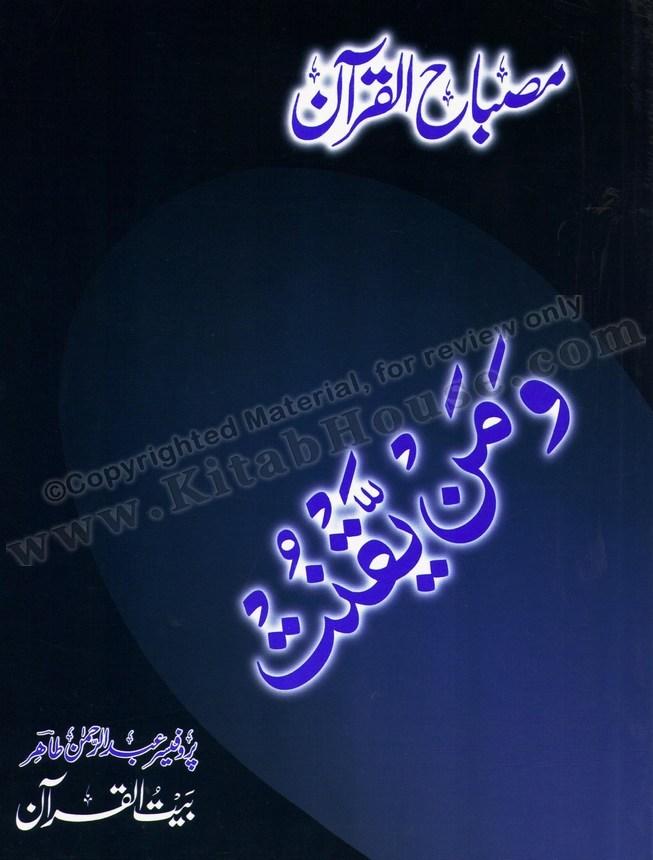 Misbah-ul-Quran (Para-22)