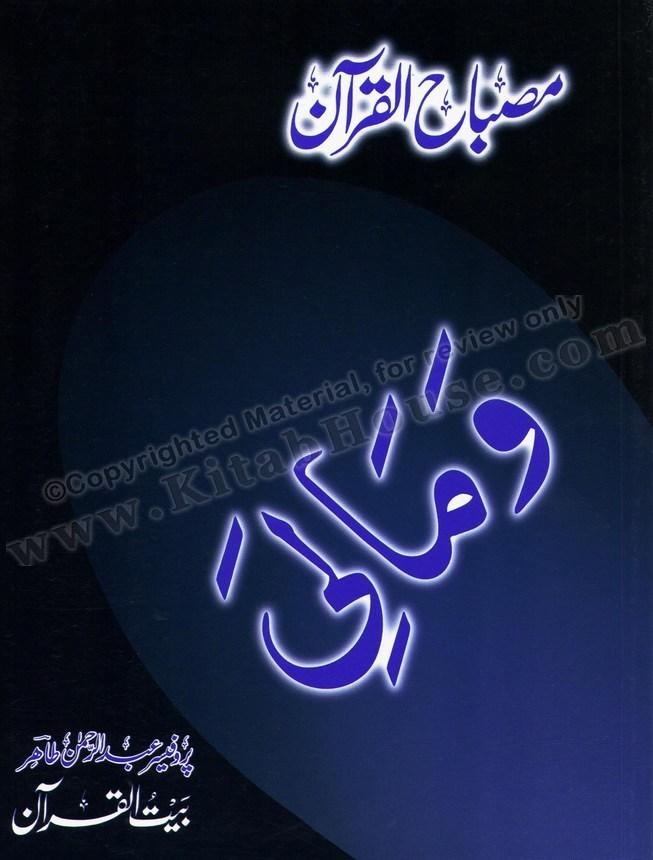 Misbah-ul-Quran (Para-23)