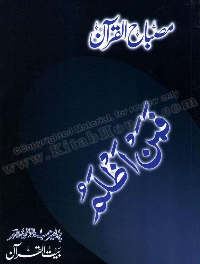 Misbah-ul-Quran (Para-24)