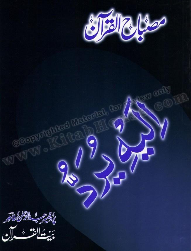 Misbah-ul-Quran (Para-25)