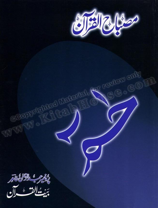 Misbah-ul-Quran (Para-26)