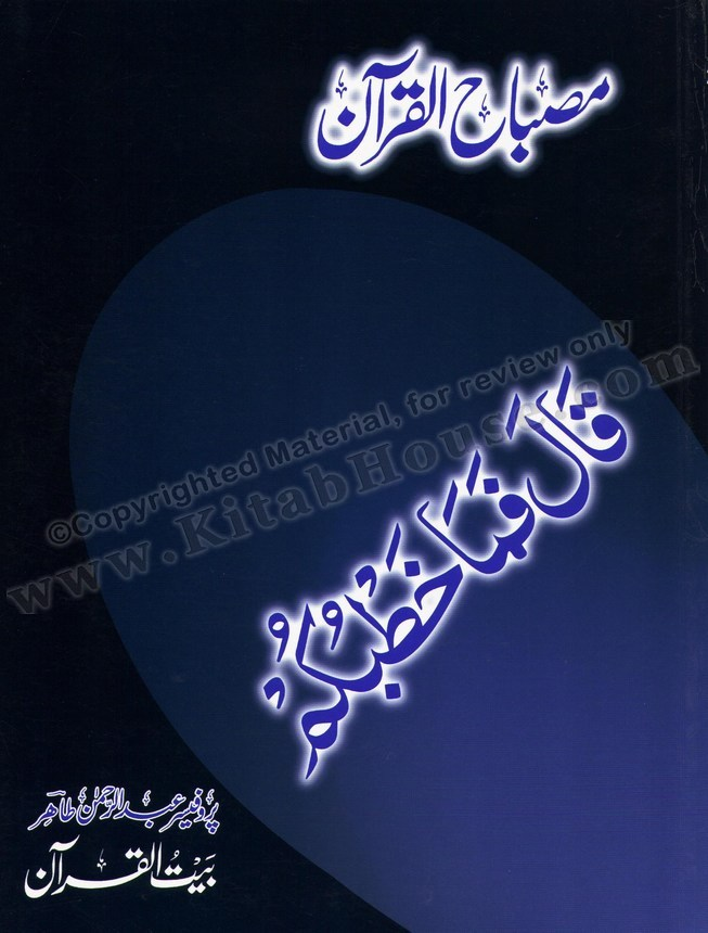 Misbah-ul-Quran (Para-27)