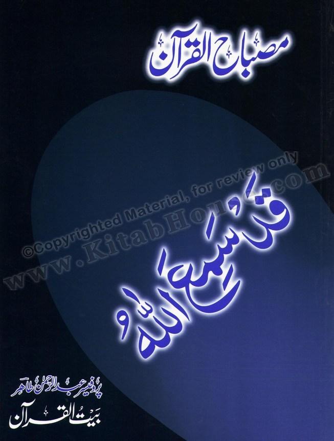 Misbah-ul-Quran (Para-28)