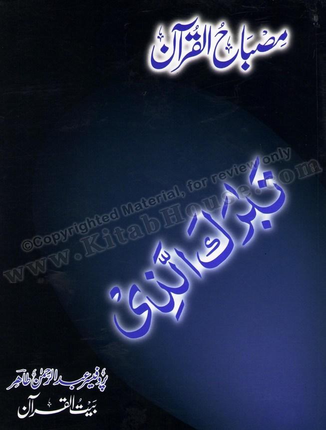 Misbah-ul-Quran (Para-29)