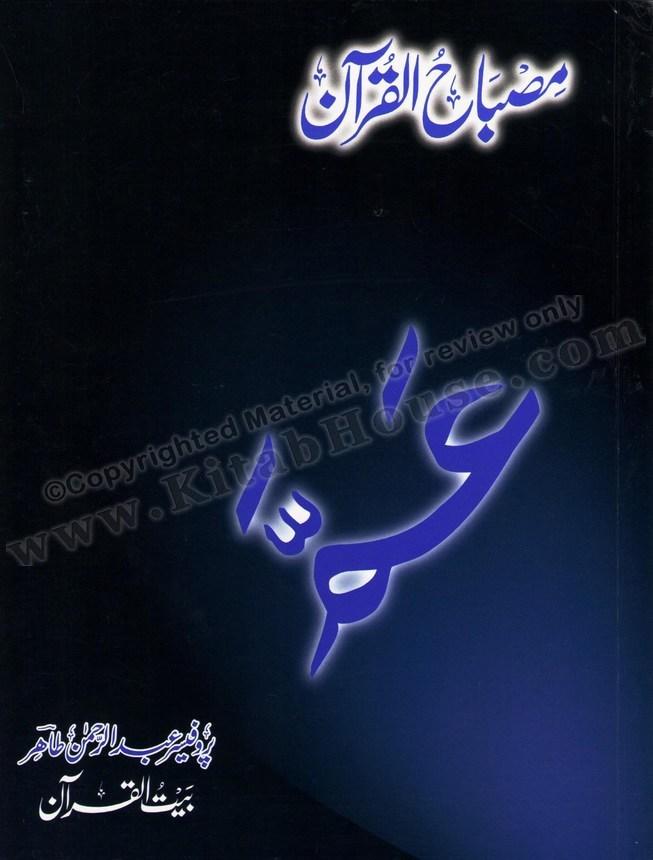 Misbah-ul-Quran (Para-30)