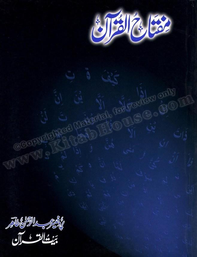 Miftah-ul-Quran (Quran Grammer Book)