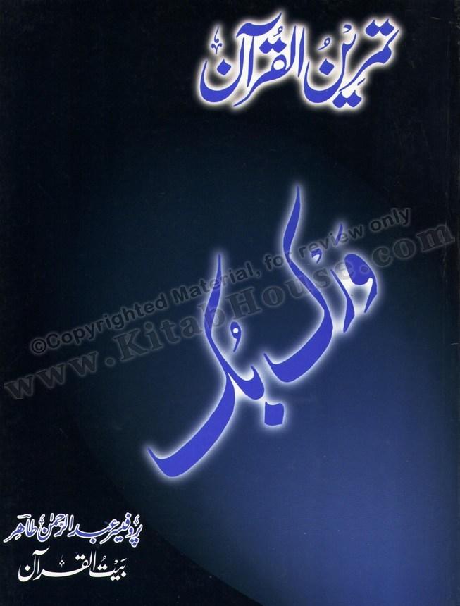 Tamreen-ul-Quran (Work Book)