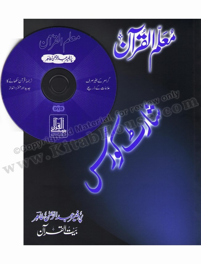 Mu'allim-ul-Quran (Short Course) Book with DVD
