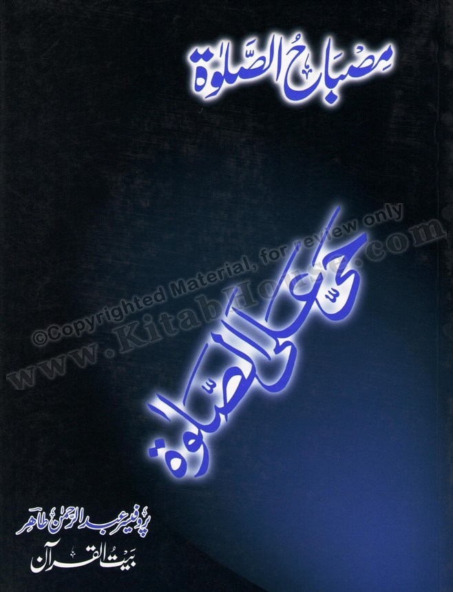 Misbah-us-Salat (Prayer Book)