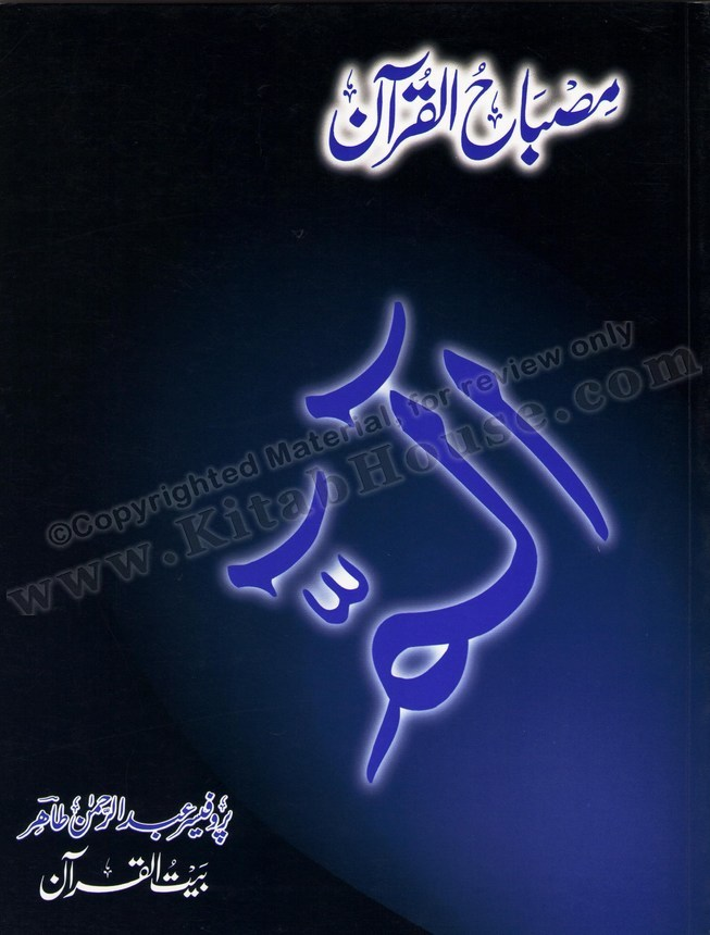 Misbah-ul-Quran Complete Set (30 Paras, Quran Grammer Book, Work Book, DVD & Prayer Book)